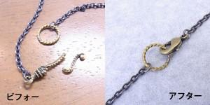 ネックレス金具交換
