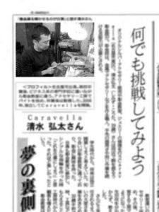 中部経済新聞 170310